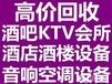 蘇州舊空調回收蘇州酒店飯店賓館浴場酒吧KTV所有設備回收