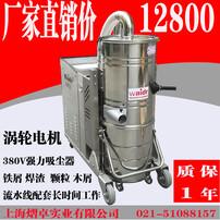 大功率工业吸尘器,福建大型吸尘器,广州吸粉末用吸尘器,380厂大型吸尘器厂家图片