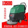 浙江厂房用洗地机