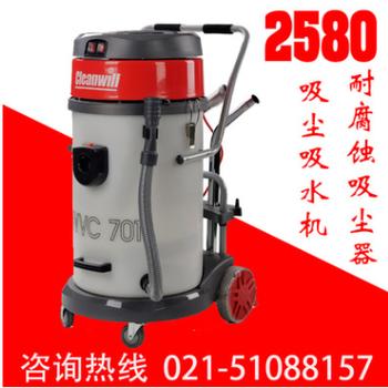 吸塵吸水機,克力威干濕兩用吸塵器,WVC701耐酸堿工業吸塵器