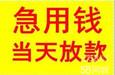 武汉三镇个人应急小额贷款