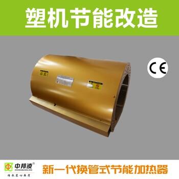 烟台2018新一代换管式塑机纳米节能加热器方便维修