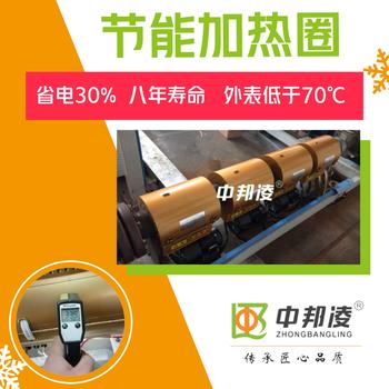 青岛中邦凌吹膜机加热圈厂家定制节能加热器纳米加热圈省电30%以上