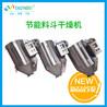 安捷能注塑机节能烘箱干燥机注塑机料斗省电30%以上