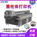 廣州酒瓶酒盒彩印機多少錢酒瓶定制圖案打印機誰家好