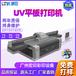 廣告行業噴繪打印機彩白彩一次過方案數碼uv機家裝材料3d彩印機