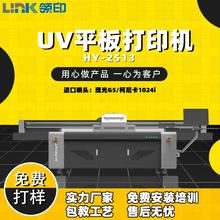 厂家包邮2513六色理光uv打印机金属亚克力全钢机架数码打印机图片