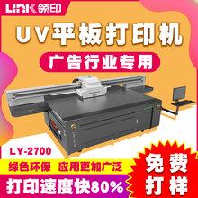 流水線uv打印機有機玻璃uv印刷(shua)機包(bao)裝盒特種紙印刷(shua)機廠家圖片