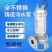 正品排污泵闭式叶轮高扬程耐酸碱耐腐蚀不锈钢潜水泵