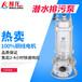 正品排污泵闭式叶轮高扬程耐腐蚀不锈钢潜水泵