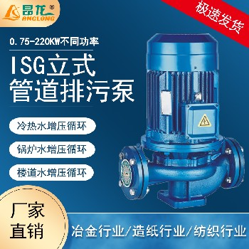 ISG立式管道离心泵化工泵离心油泵单级单吸式离心管道泵