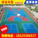 湛江丙烯酸球场丙烯酸球场价格丙烯酸球场材料