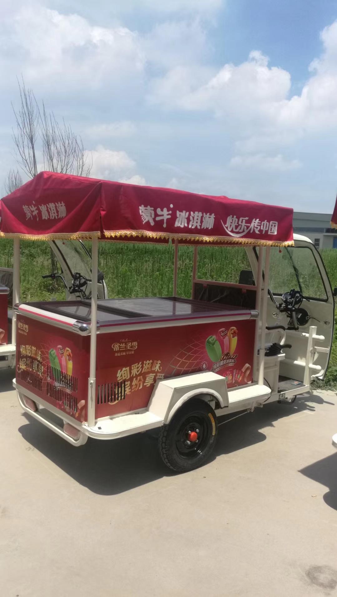 河南电动三轮冷藏车冷冻冷鲜运输车雪糕售卖车