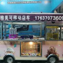 河南商丘工厂电动餐车卤菜各种餐饮小吃车老爷车定制各种餐饮车早餐车图片