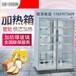 河北學生奶加熱箱廠家報價型號LK-150R綠科加熱箱