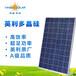 英利原厂正品多晶硅光伏组件屋顶光伏发电设备270W多晶