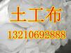 晋城土工布+晋城土工布有限公司