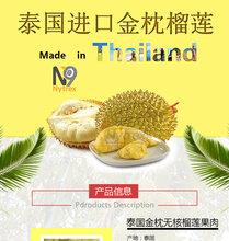 泰国金枕头榴莲干金枕头冷冻榴莲果肉图片