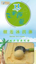 猫山王榴莲甜品榴莲粉榴莲冰淇淋图片