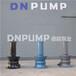 日照高壓10KV雨水泵房潛水軸流泵大量庫存
