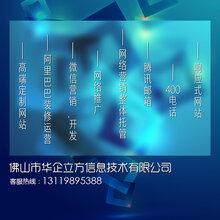 中国网站建设中心佛山网站建设网络公司