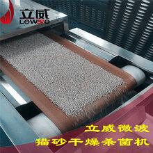 膨润土猫砂微波干燥杀菌设备#微波猫砂烘干机