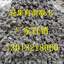干拌轻集料混凝土价格,干拌轻集料混凝土厂家图片