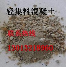 北京LC5.0轻集料混凝土厂家直销图片