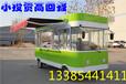 亿康餐车串串香小吃车老豆腐馄饨早餐车牙签肉景区售卖电动车