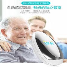暖心蛋——指触式智能血压健康助手