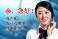 欢迎访问(长沙火王油烟机网站)各售后服务咨询电话欢迎您