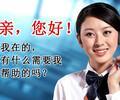 欢迎进入(南京联想电视机售后服务)各网点咨询电话A