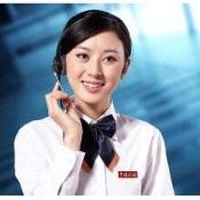 歡迎訪問-)南京伊萊克斯電視機售后服務網點官方網站受理中心圖片