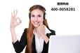 苏州林内燃气灶客服中心电话(全国各点)售后服务网站