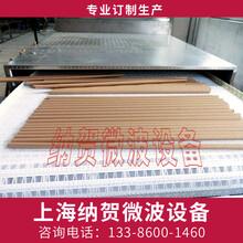 纸管微波烘干设备,厂家直销蜂窝纸板烘干设备干燥机图片