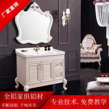 广州全铝合金家具铝型材全铝合金浴室柜铝型材全铝合金浴室柜型材厂家