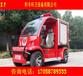 純電動四輪消防車多功能電動水罐消防車