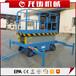 移動式電動液壓升降車電動升降平臺裝卸平臺
