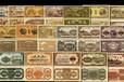 纸币征集悦古文化传播...