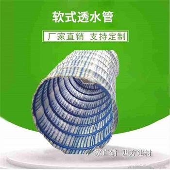 软式透水管价格型号品牌图片-谷瀑环保旺