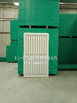 3.0x60水泥漏粪板模具、自主研发、厂家直销