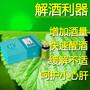 解酒护肝玉米肽图片
