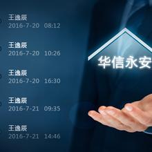 华信永安北京财务外包公司代理记账财税咨询