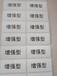 条形码流水号标签洗标代打印