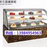 重庆蛋糕展示柜厂