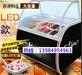 重庆冰淇淋展示柜