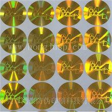 镭射标签印刷镭射防伪标识标贴印刷厂家防伪商标
