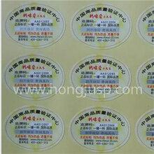 全息贴纸印刷镭射防伪商标全息防伪标签