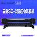 天彩SC-3202超寬幅寫真機