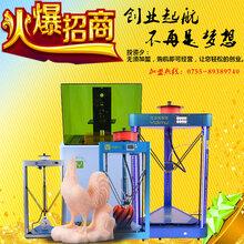3d打印机价格3d打印机设备3d打印机供应商深圳3d打印机厂家依迪姆3d打印机